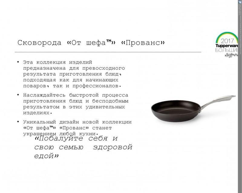 Сковорода от шефа прованс с покрытием eterna
